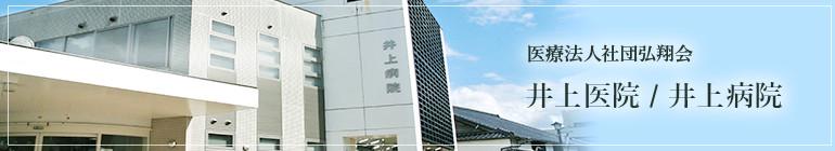 医療法人社団弘翔会 井上医院/井上病院